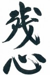 «Зансин» — правильная концентрация, открытое сердце, безупречный дух.