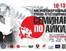 2011, Miyamoto Shihan 宮本鶴蔵 in Novosibirsk.