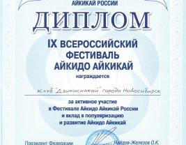 Диплом фестиваля Айкидо 2011 Москва