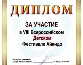 VIII Всероссийский Детский Фестиваль Айкидо в Кстово