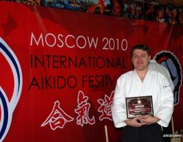 Международный Фестиваль Айкидо в Москве 2010