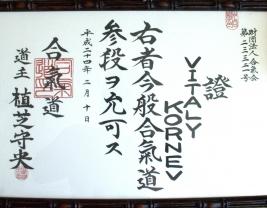 Диплом 3 дан 2011г.
