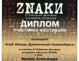 Диплом участника фестиваля молодежных субкультур ZNAКИ 2012