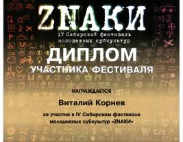 Диплом за участника Фесиваля ZNАКИ