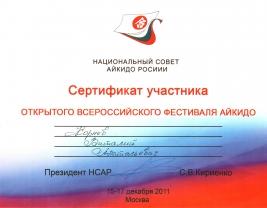Сертификат участника открытого Всероссийского Фестиваля Айкидо