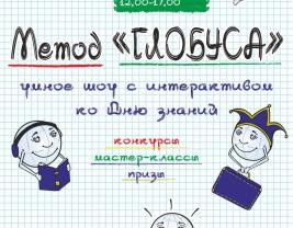 """Показательные Айкидо у театра """"Глобус"""""""