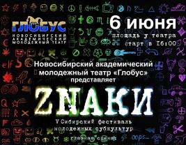"""Фестиваль субкультур """"Znаки"""", 6 июня 2013 г."""