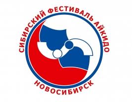 V Сибирский Фестиваль Айкидо